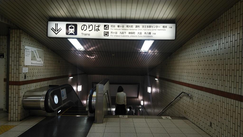 京王新線へ
