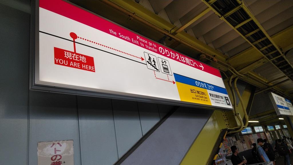 小田急から東急2
