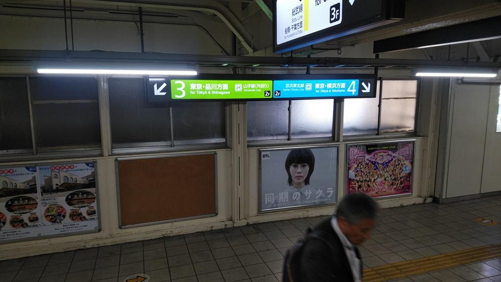 総武線千葉方面から山手線東京方面2