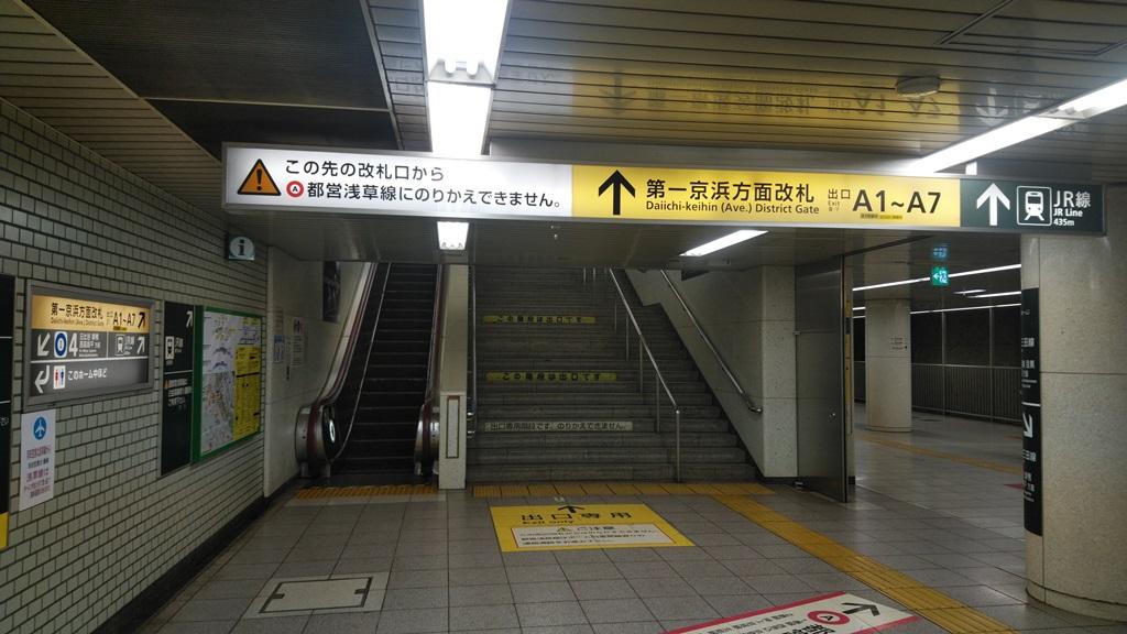 三田線から山手線2