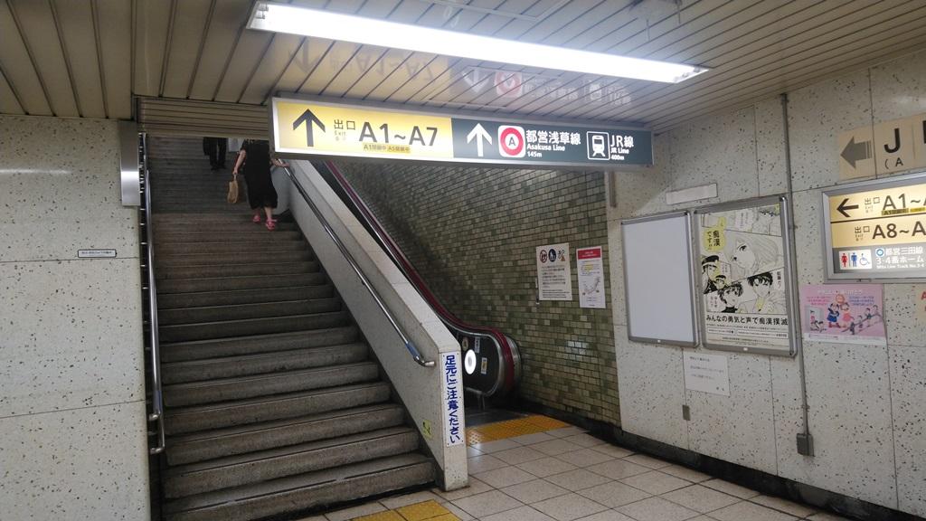 三田線から山手線5