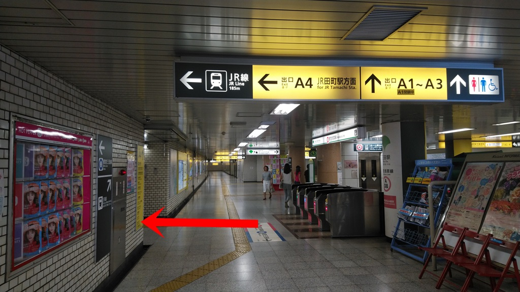 三田線から山手線8