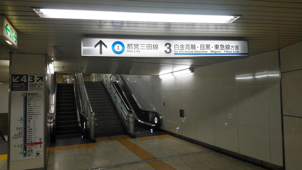 浅草線から三田線3