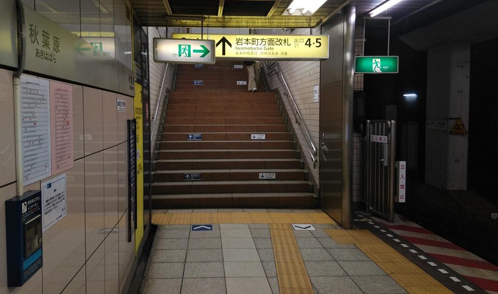日比谷線から岩本町駅1