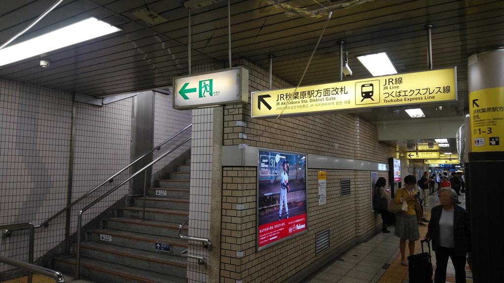 日比谷線から昭和通り改札1