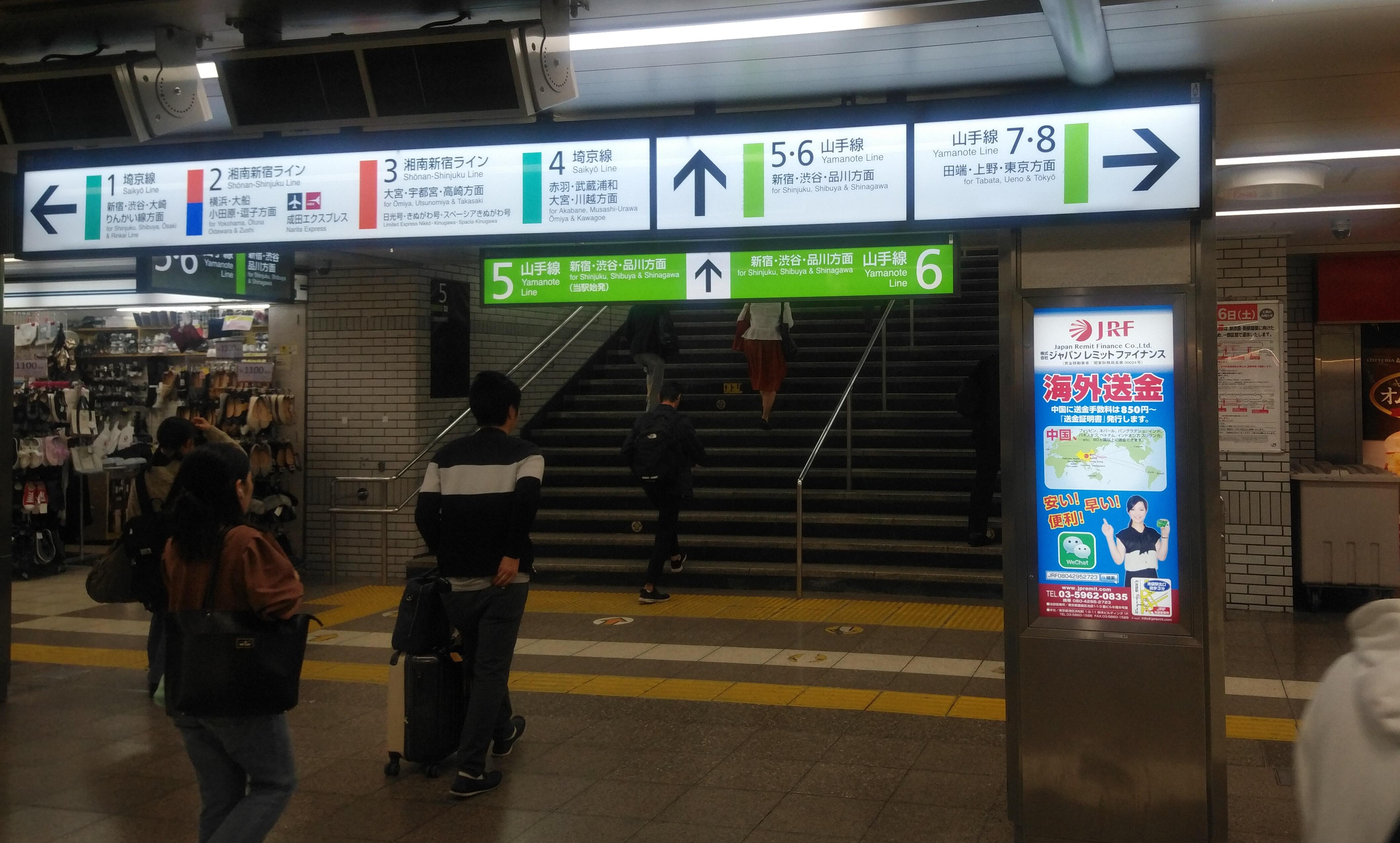 東武からJR北口4