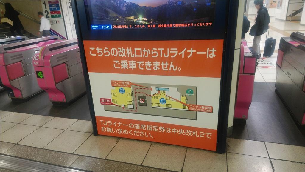JRから東武中央4