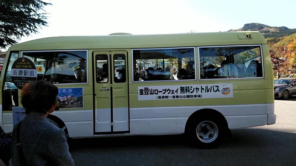 宝登山ロープウェイシャトルバス
