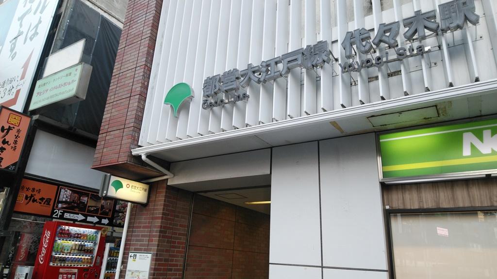 JRから大江戸線12