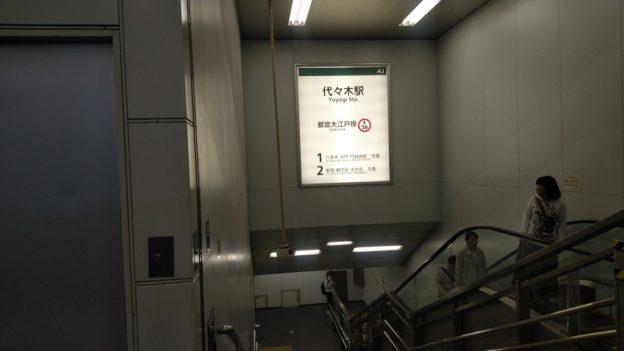 JRから大江戸線3