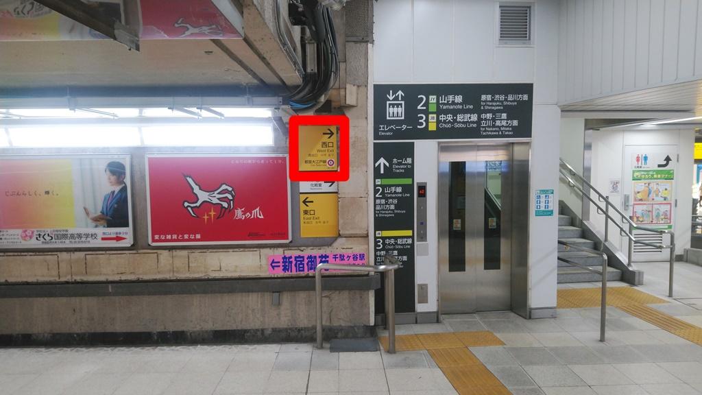 JRから大江戸線9