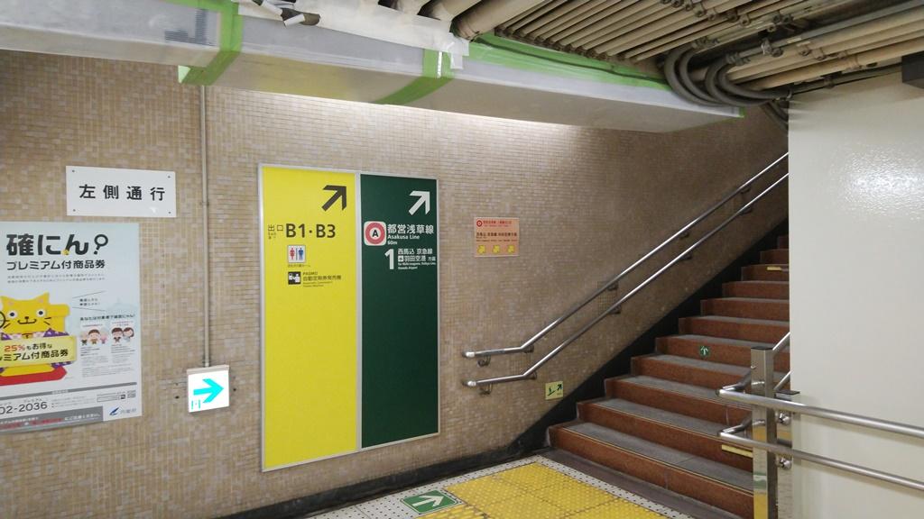 都営新宿線から浅草線7
