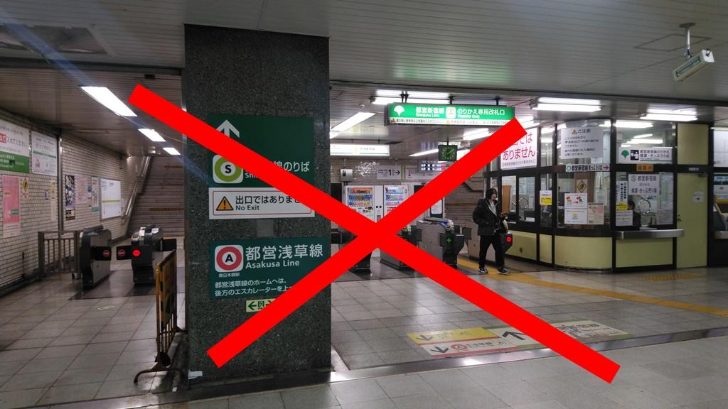 JRから浅草線3