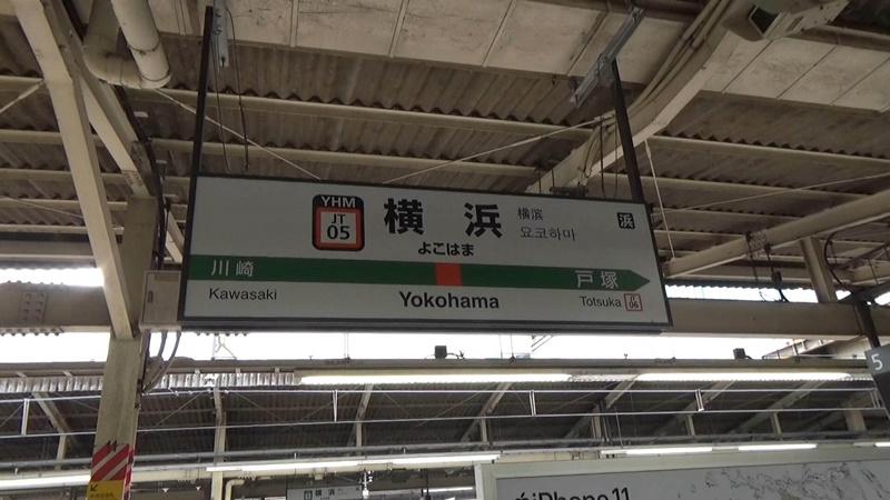 横浜駅標示