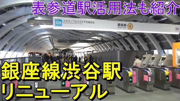 銀座線渋谷駅サムネブログ用