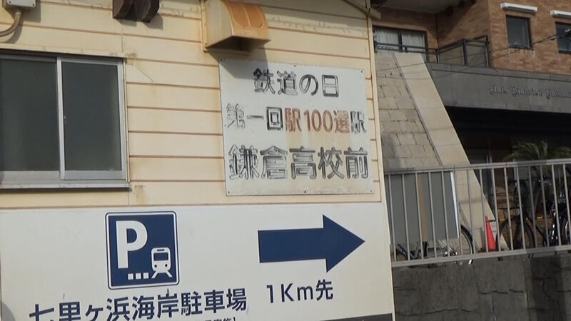 駅100選