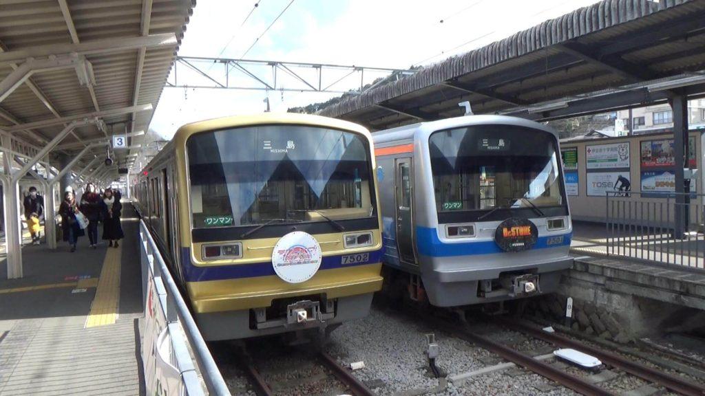 伊豆箱根鉄道終点