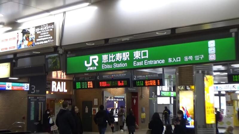 恵比寿駅東口