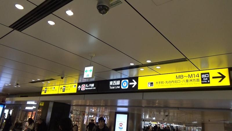 東京から二重橋前1
