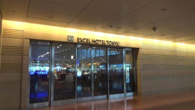 羽田エクセルホテル東急入口
