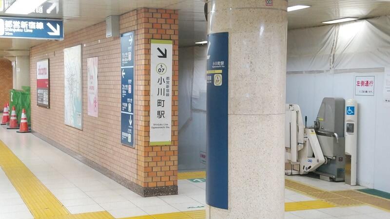 丸ノ内線から都営新宿線2