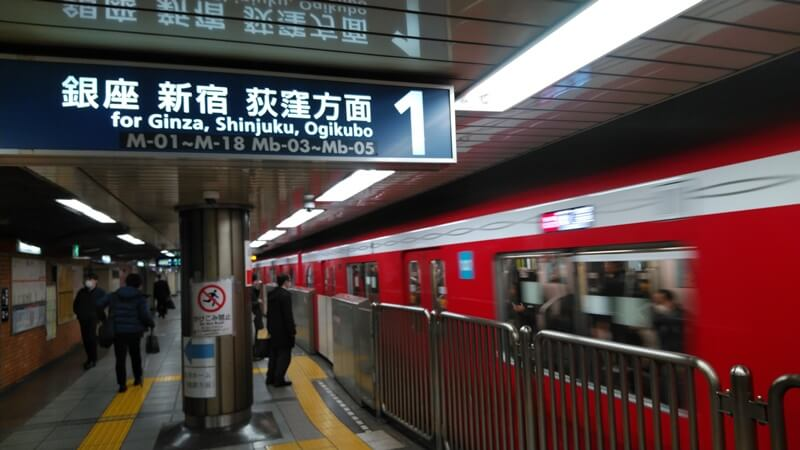 都営新宿線から丸ノ内線1
