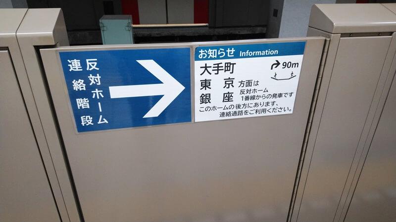 都営新宿線から丸ノ内線3