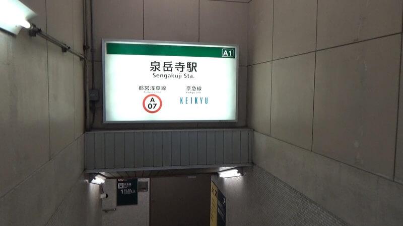 高輪ゲートウェイから泉岳寺10
