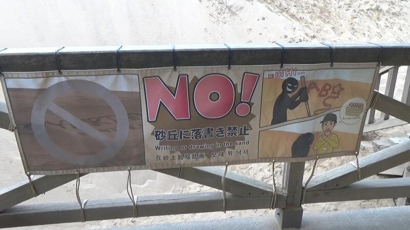 砂丘に落書き禁止