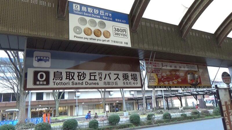鳥取駅0番線