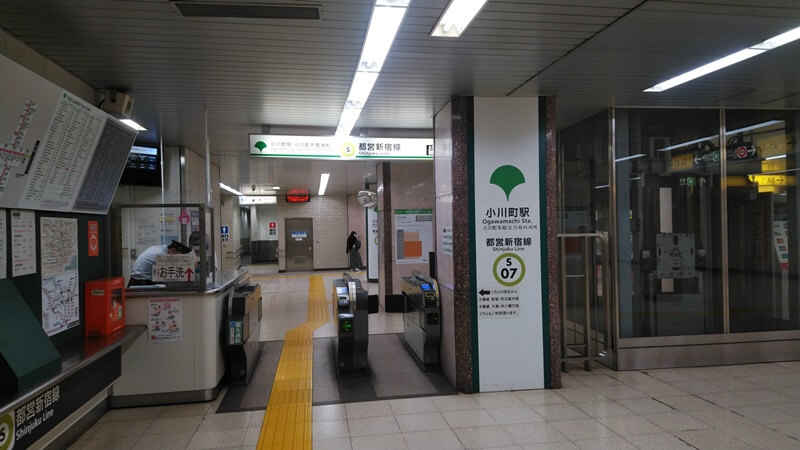 千代田線から都営新宿線8