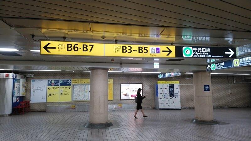 都営新宿から千代田線7