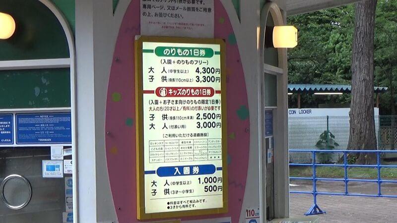 入園1,000円
