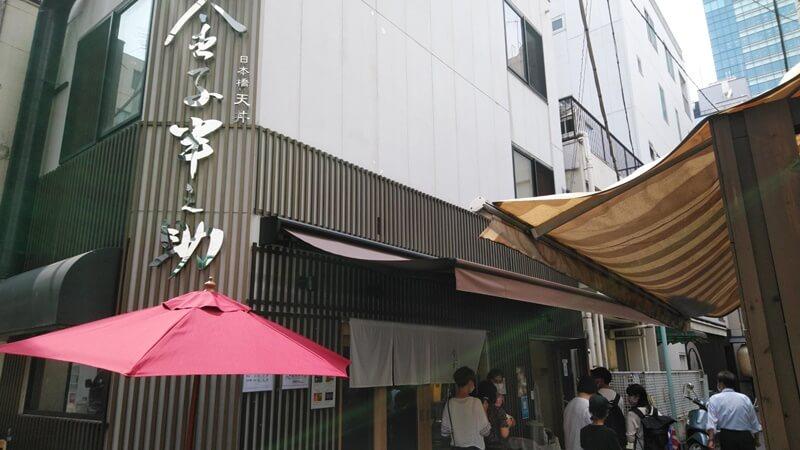 天ぷら屋入口