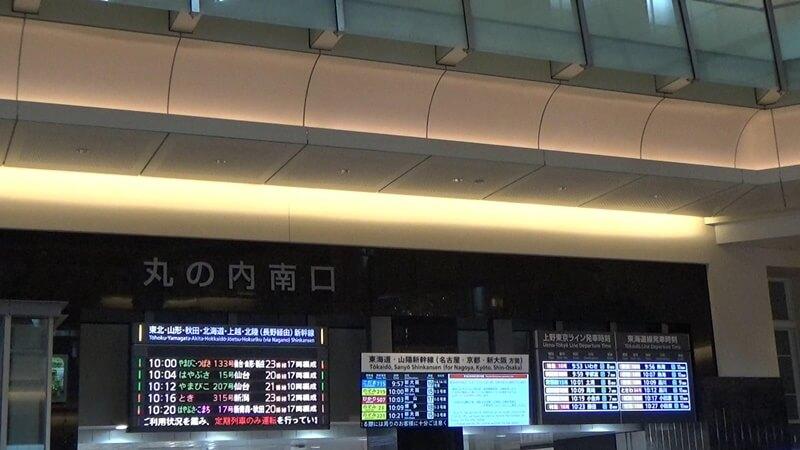 東京駅丸の内南口行き