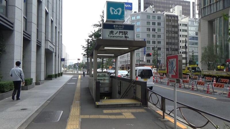 虎ノ門駅入口