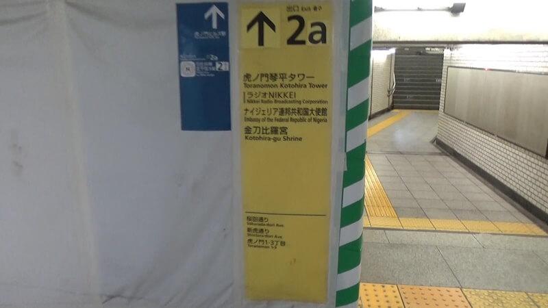 虎ノ門2a